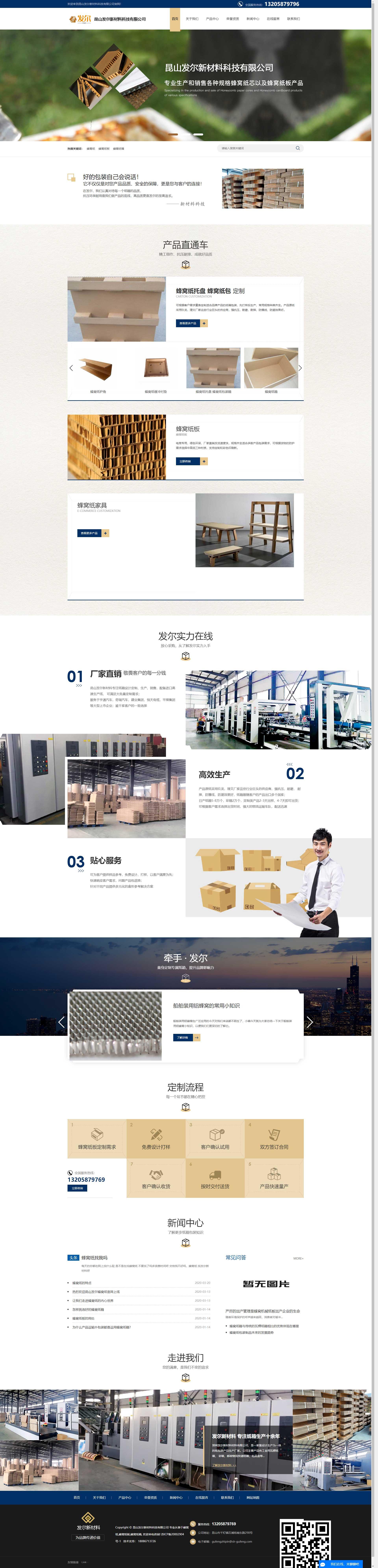 昆山发尔新材料科技有限公司